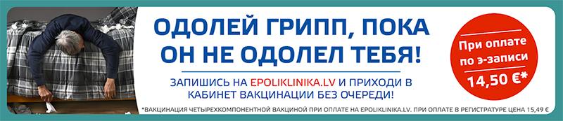 Top banner RU